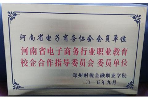 河南省电子商务协会会员单位
