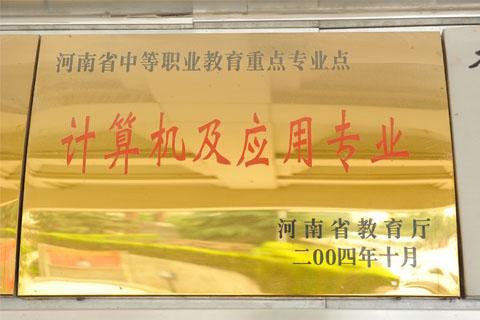 2004年计算机及应用专业获河南省中职教育重点专业