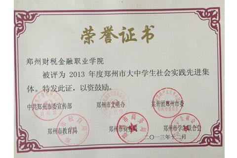 2013年郑州市大中学生社会实践先进集体
