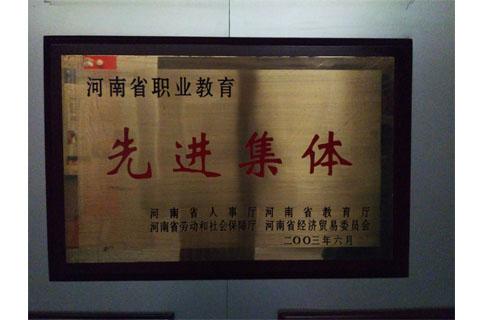 2003河南省职业教育先进集体