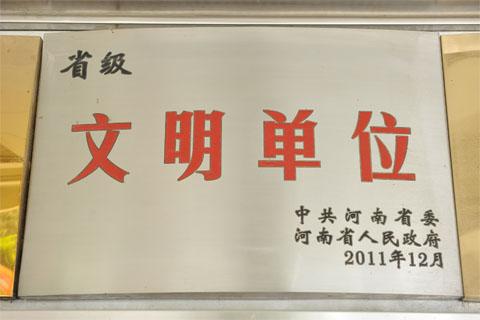 2011省级文明单位