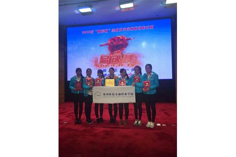 2015年全国大学生财税技能大赛
