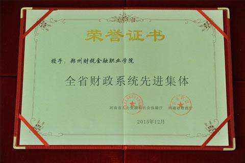 2015省财政系统先进集体