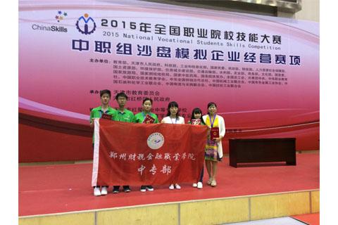 2015年全国职业院校技能大赛