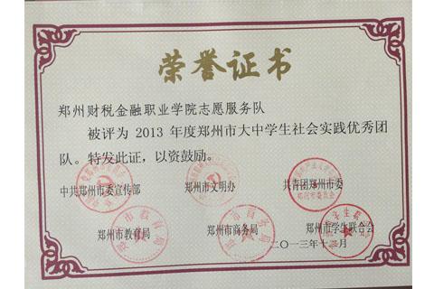 2013年郑州市大中学生社会实践优秀团队