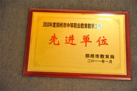 2010市中职教育教学工作先进单位