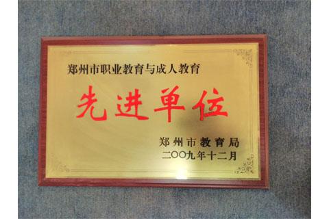 2009市职业教育与成人教育先进单位