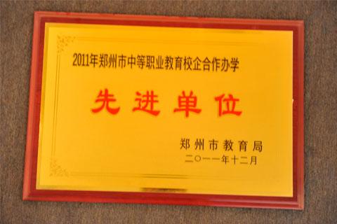 2011市中职校企合作办学先进单位
