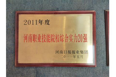 2011年河南职业技能院校综合实力20强