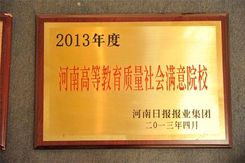 2013年河南高等教育质量社会满意院校