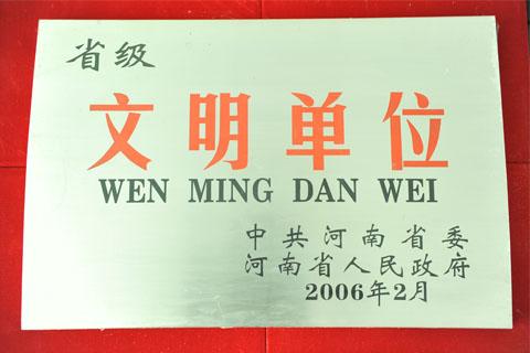 2006省级文明单位